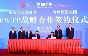 Yiwu Zhejiang and Alibaba announced the co-construction of eWTP to explore new trade rules and new models